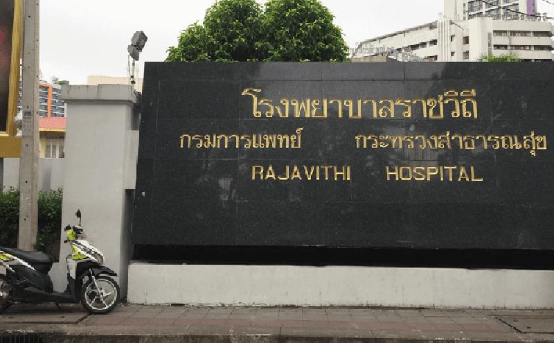 バンコク戦勝記念塔の近くのラジャビッチ総合病院