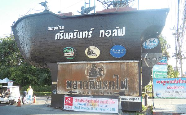 シーナカリン・トレインマーケットの入口