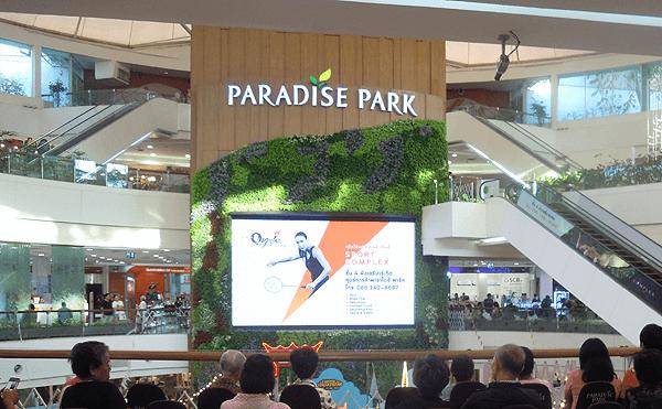 バンコクのシーナカリンにあるパラダイスパーク