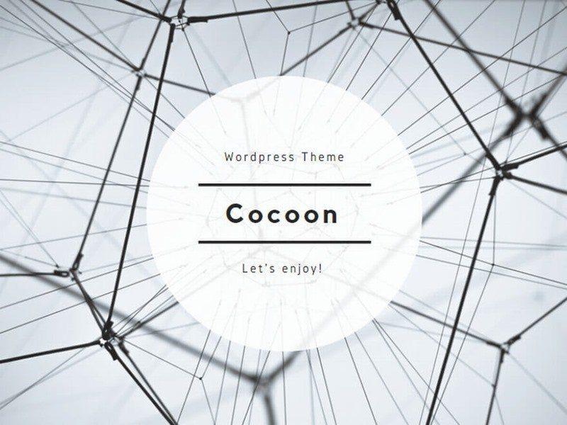 ワードプレスCocoon