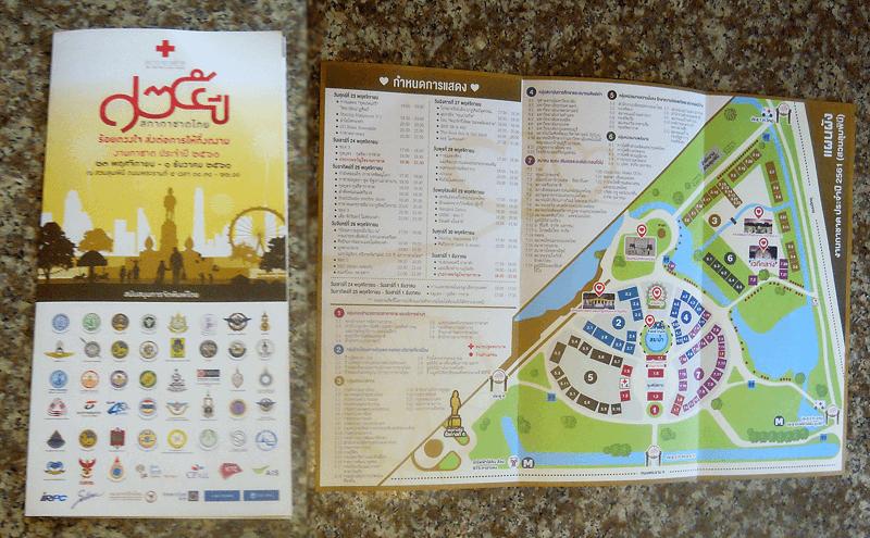 ルンピニー公園赤十字イベントのMap