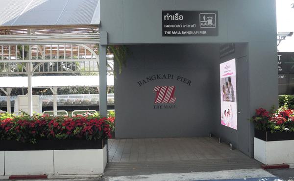 バンコク、バンカピのザ・モール入口