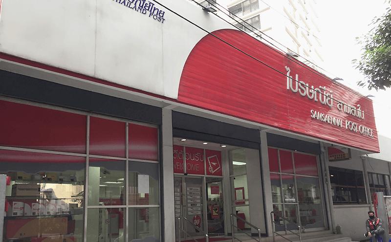 バンコクのサムセン・ナイ郵便局