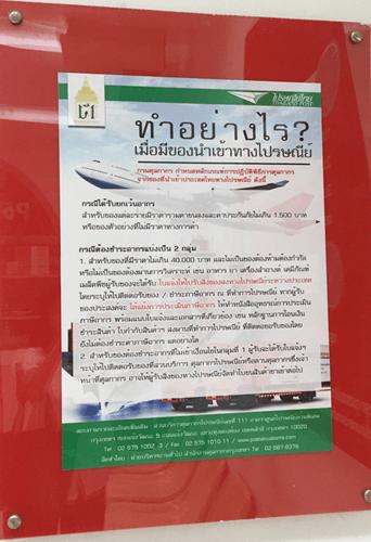 バンコクのサムセン・ナイ郵便局EMS