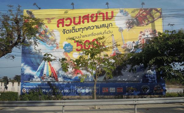 バンコクのサイアムパークシティ