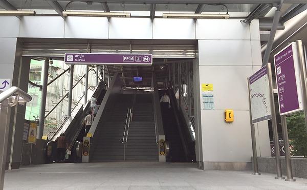 MRTタオプーン