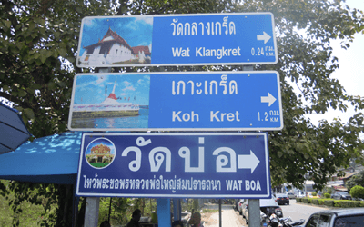 バンコク近郊コレット島