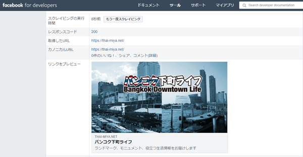 OGPのFacebookのトップ画像