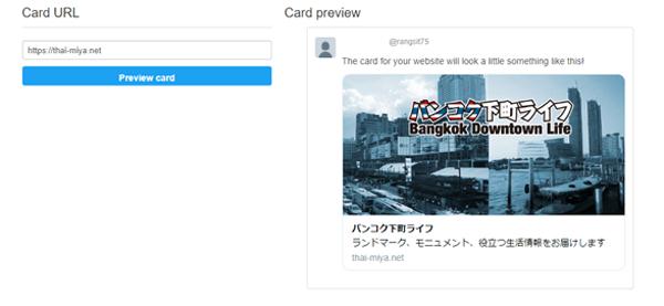 Twitterカードの推奨画像