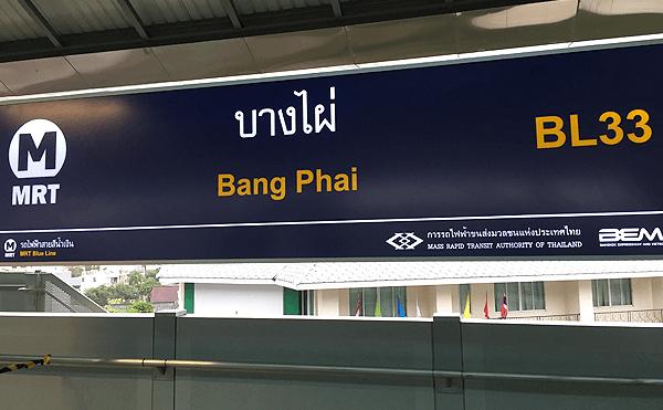 バンコクMRTのブルーライン新駅です