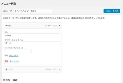 Cocoonモバイルボタンの設定画面