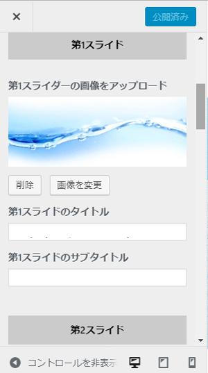 ワードプレスのテーマSydneyのスライダーの設定画面です