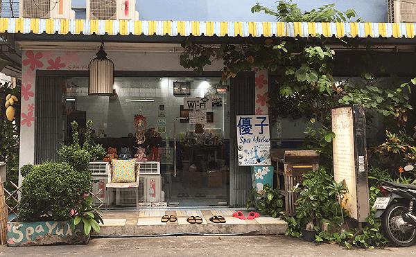 yuko-supaの店舗正面