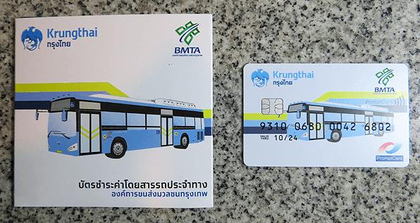バンコクのバスBMTAのチャージカード