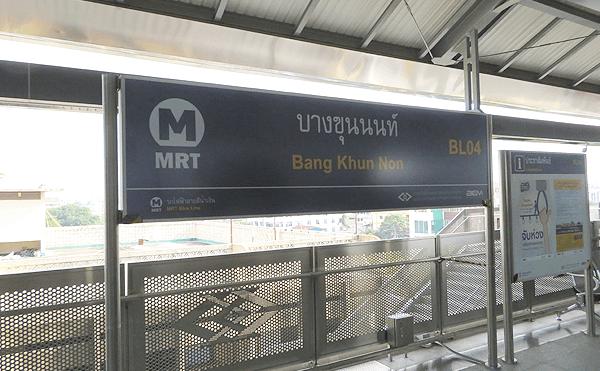 MRTバンクンノン駅