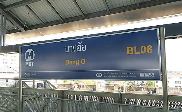 バンコクMRTブルーラインのバンオー駅