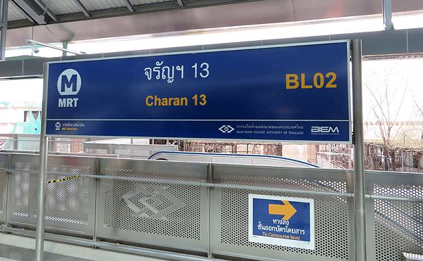 MRTチャラン13駅