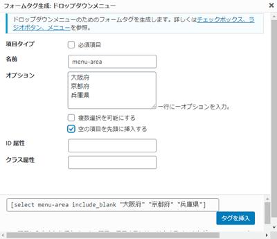ワードプレスContact Form 7