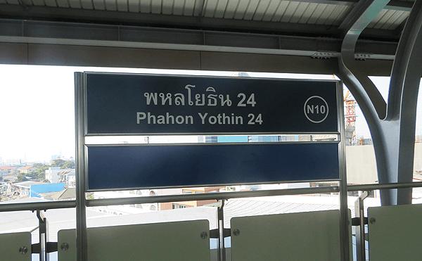 バンコクBTSのパホンヨーティン24駅