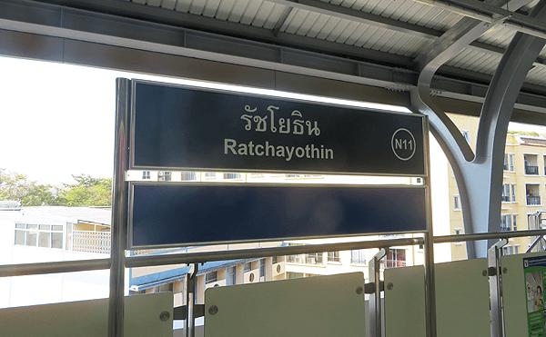 バンコクBTSのラチャヨティン駅