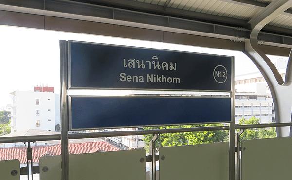 バンコクBTSのセーナーニコム駅