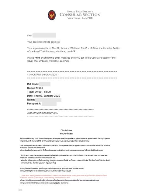ビエンチャンのビザ申請メール