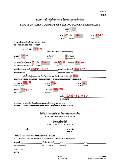 TM47の申請用紙記入例