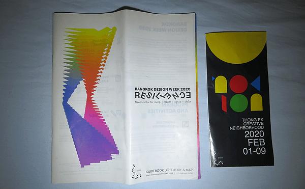 バンコクデザインウイーク2020パンフレット