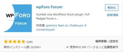 ワードプレスwpForo Forum