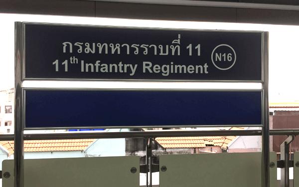 インファントリー・レジメント11駅