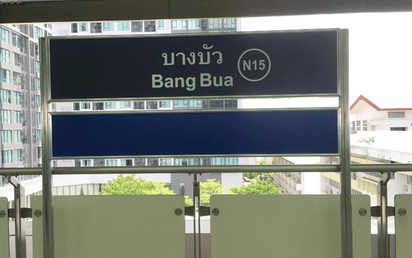 バンコクBTSバーン・ブア駅