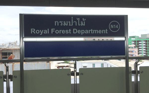ロイヤル・フォレスト駅