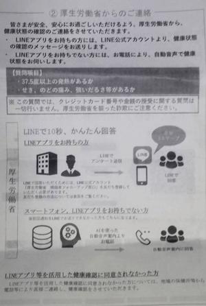 羽田空港コロナ検疫