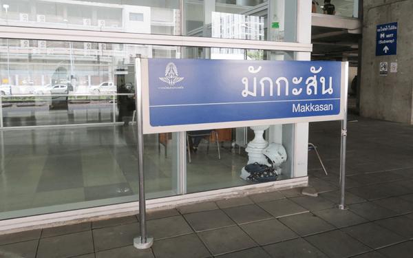 バンコクのARLマッカサン駅