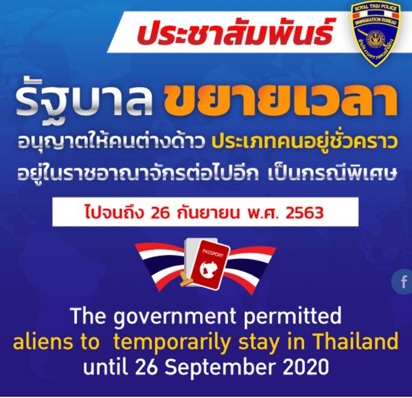 タイのイミグレーション