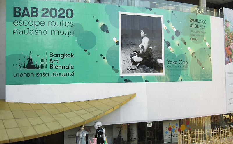バンコクヴィエンナーレ2020