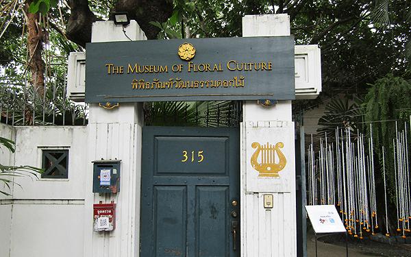 バンコク花の文化博物館