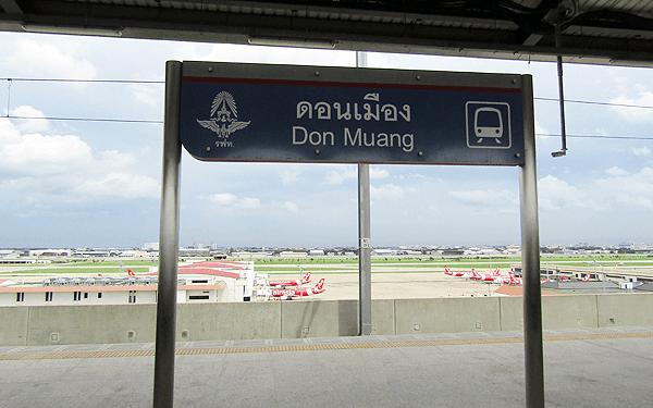 バンコクSRTレッドラインドンムアン空港
